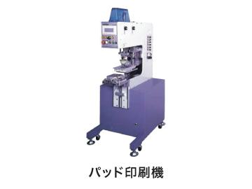 パッド印刷機:ナビタスマシナリー株式会社 取扱製品