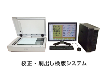 校正・刷出し検版システム「NaviScan-A3」:シリウスビジョン株式会社 取扱製品