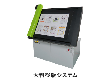 PDF・印刷物 大判検版システム「NaviScan-LNC」:シリウスビジョン株式会社 取扱製品