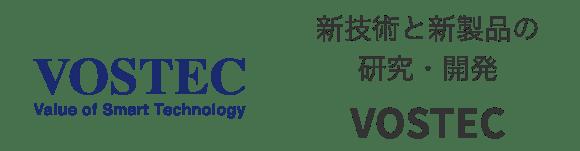新技術と新製品の研究・開発 VOSTEC