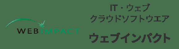 IT・ウェブ クラウドソフトウエア ウェブインパクト