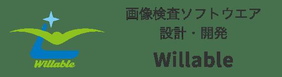 画像検査ソフトウエア 設計・開発 Willable