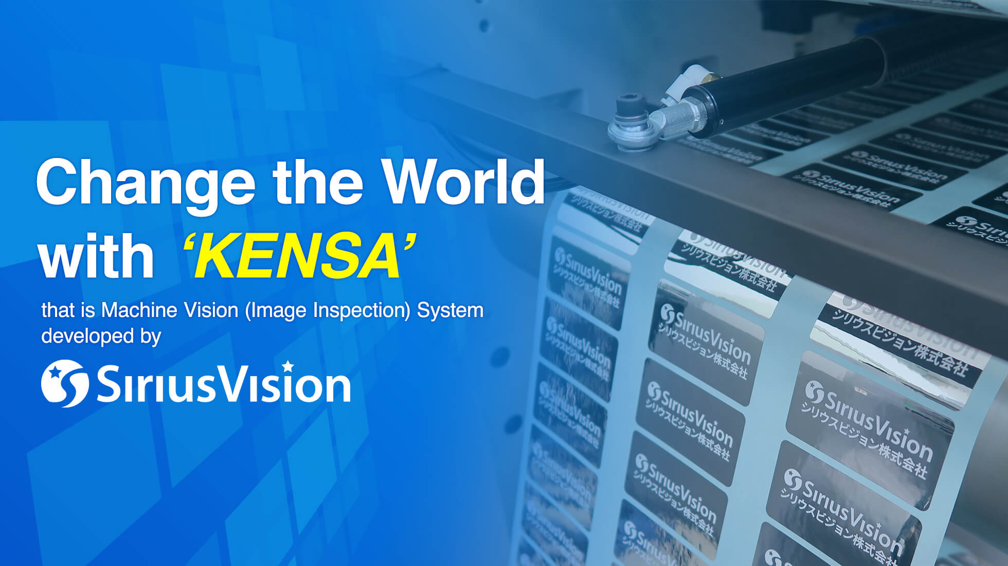 Change the World with 'KENSA', that is Machine Vision (Image Inspection) System developed by SiriusVision