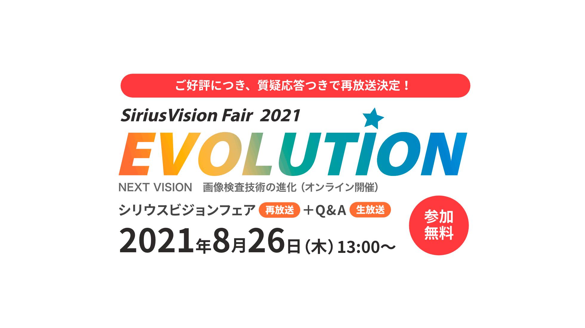 8月26日 シリウスビジョンフェア2021 再放送+質疑応答 生放送