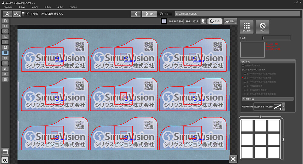アスミルビジョンの画像検査設定画面
