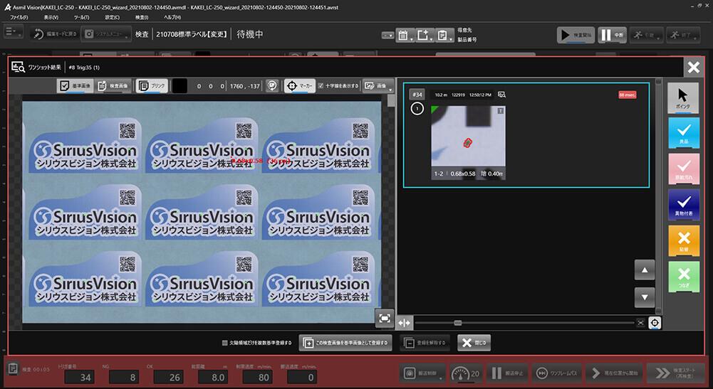 アスミルビジョンの画像検査画面