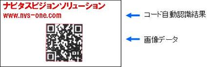 2Dコード認識および照合