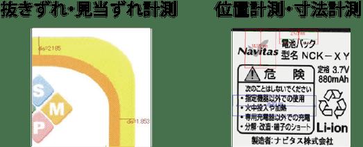 寸法計測機能のサンプル
