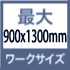 最大900mm×1300mm