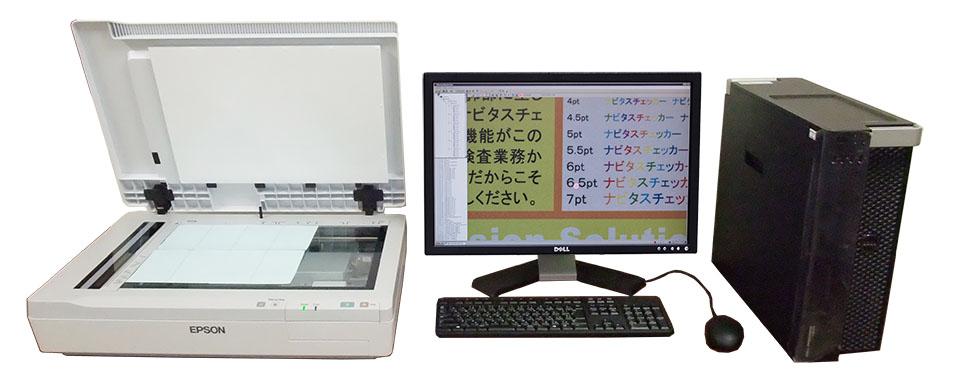 校正・刷出し検版システム「SV-PB2000/1000」