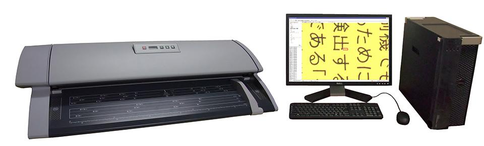 大判校正・刷出し検版システム「SV-PS-3000/4000/5000」