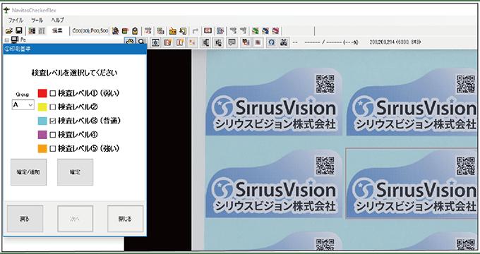フレックスビジョン FlexVision