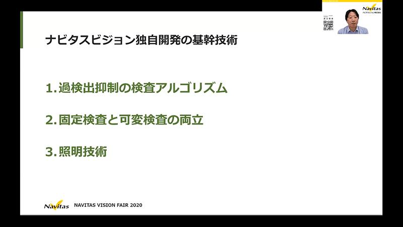ナビタスビジョンフェア1部のウェビナーのスライド