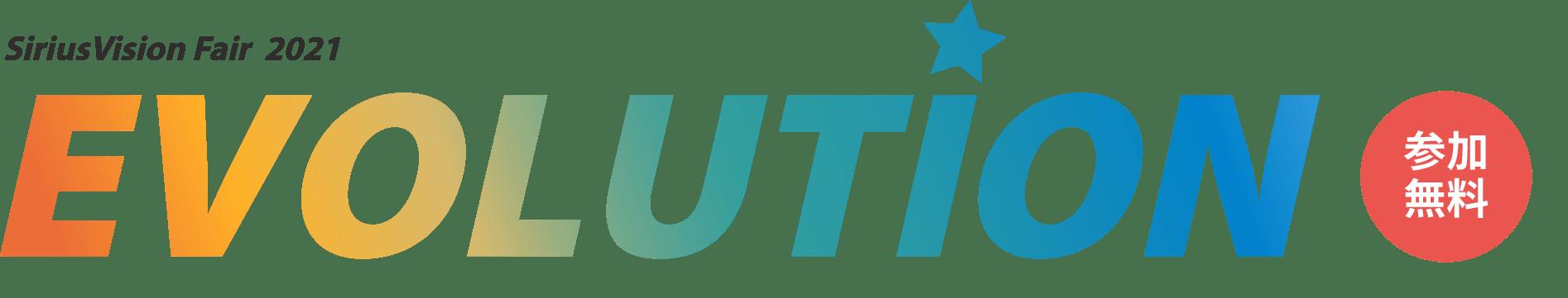 SiriusVision Fair 2021 EVOLUTION 参加無料