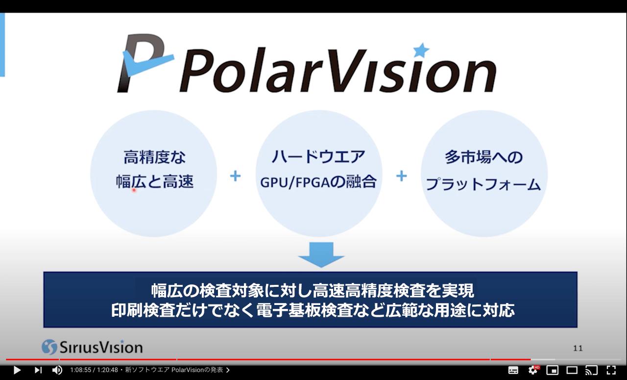 シリウスビジョンフェア1部のウェビナーのスライド