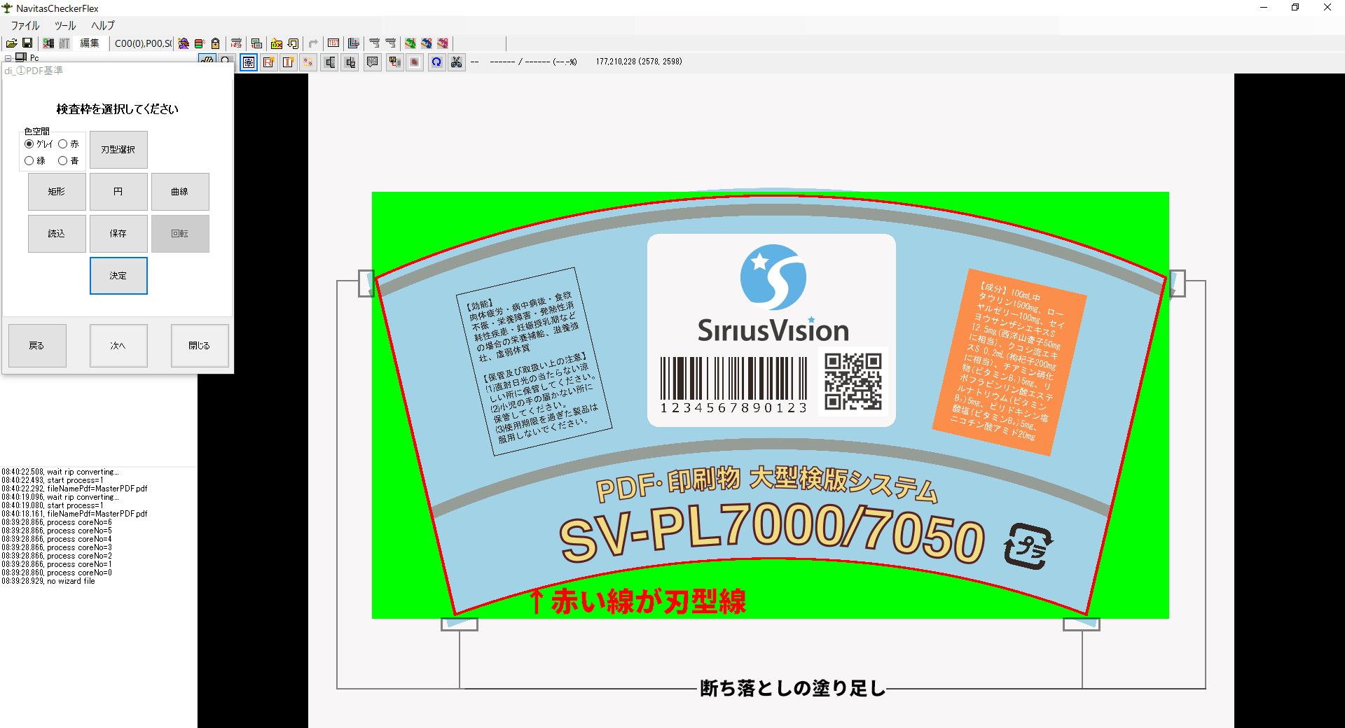 刃型線(外形線)を自動認識、検査枠を自動で設定のイメージ