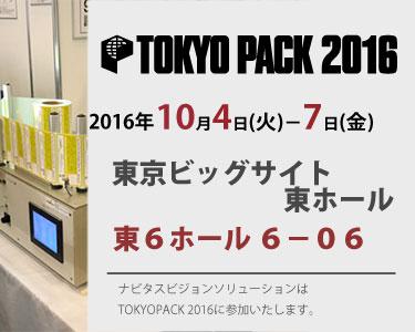 TOKYOPACK 2016