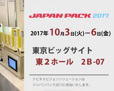 ジャパンパック 2017