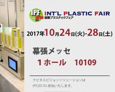 IPF JAPAN 2017 国際プラスチックフェア