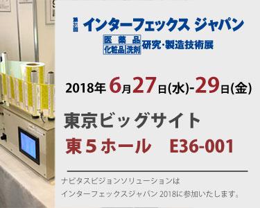 インターフェックスジャパン 2018