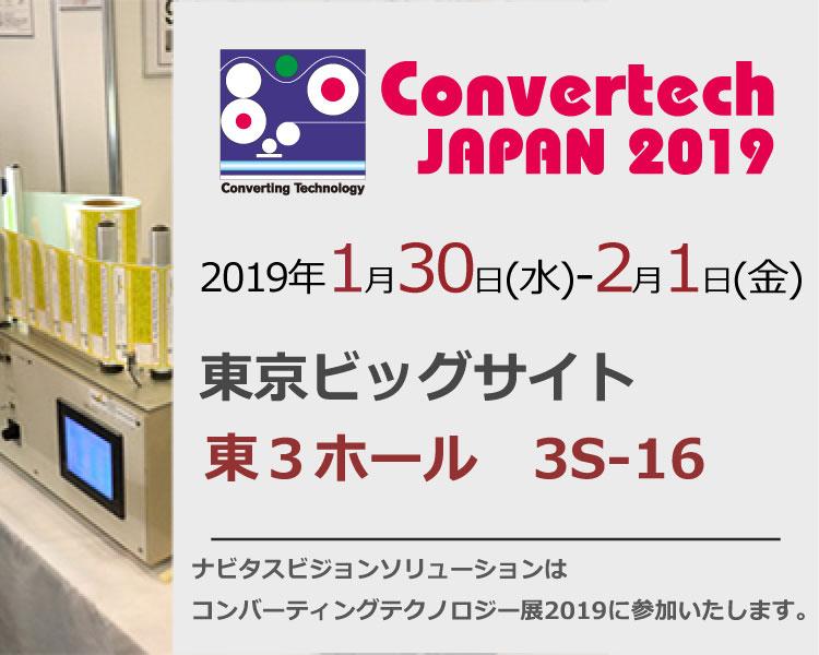 コンバーティングテクノロジー総合展 2019