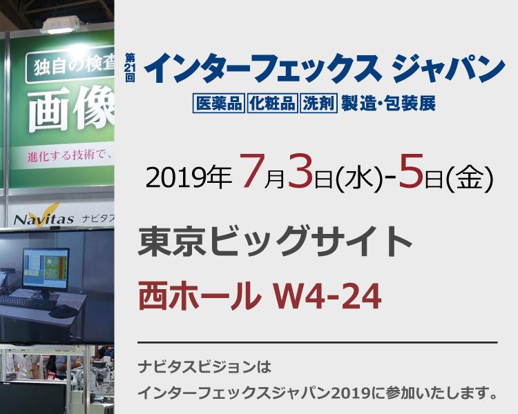インターフェックスジャパン2019