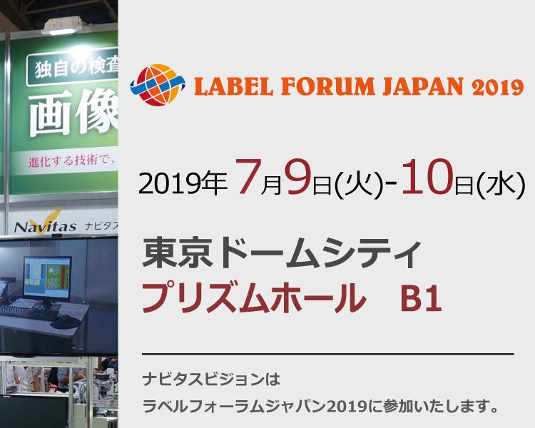 ラベルフォーラムジャパン2019