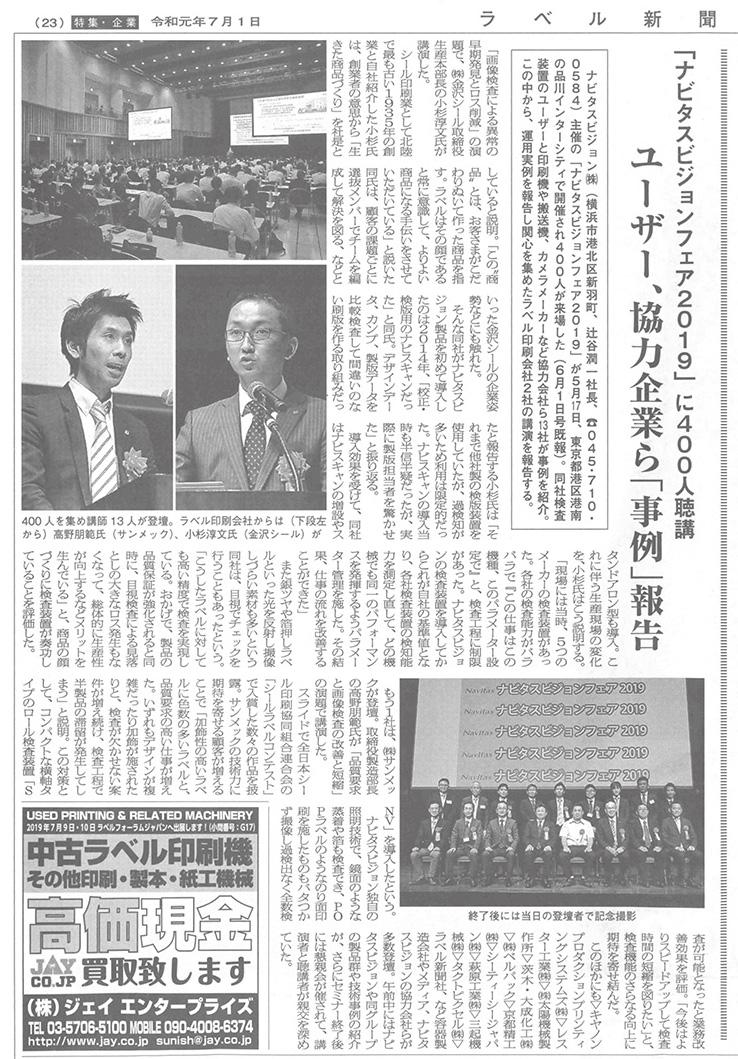 ラベル新聞2019年7月1日号
