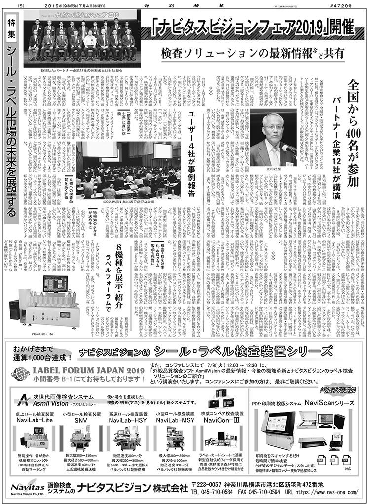 印刷新報2019年7月4日号