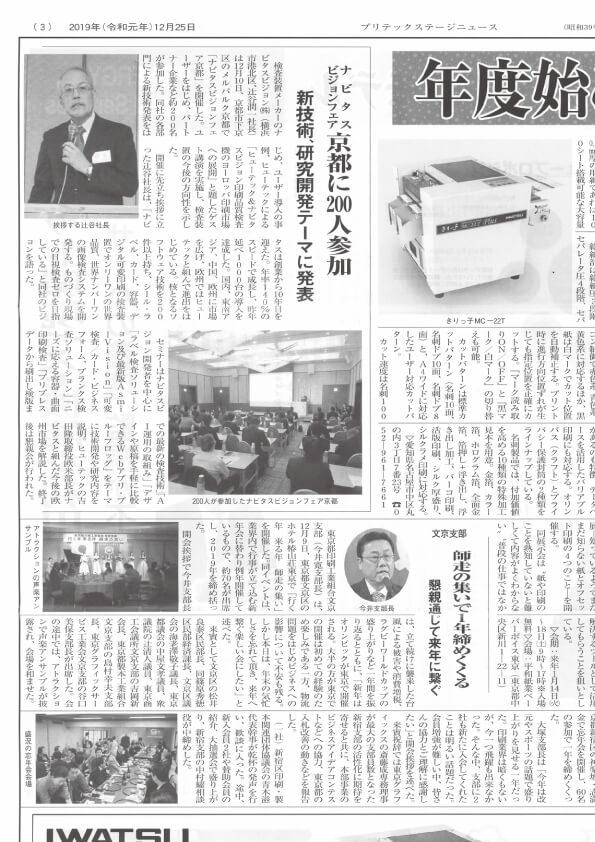 プリテックステージ ナビタスビジョンフェア京都の記事