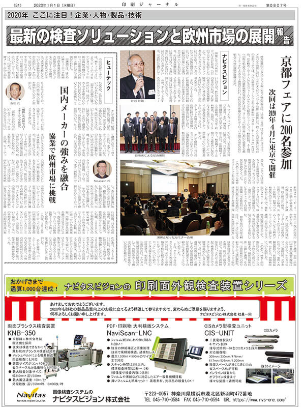 印刷ジャーナル ナビタスビジョンフェア京都の記事