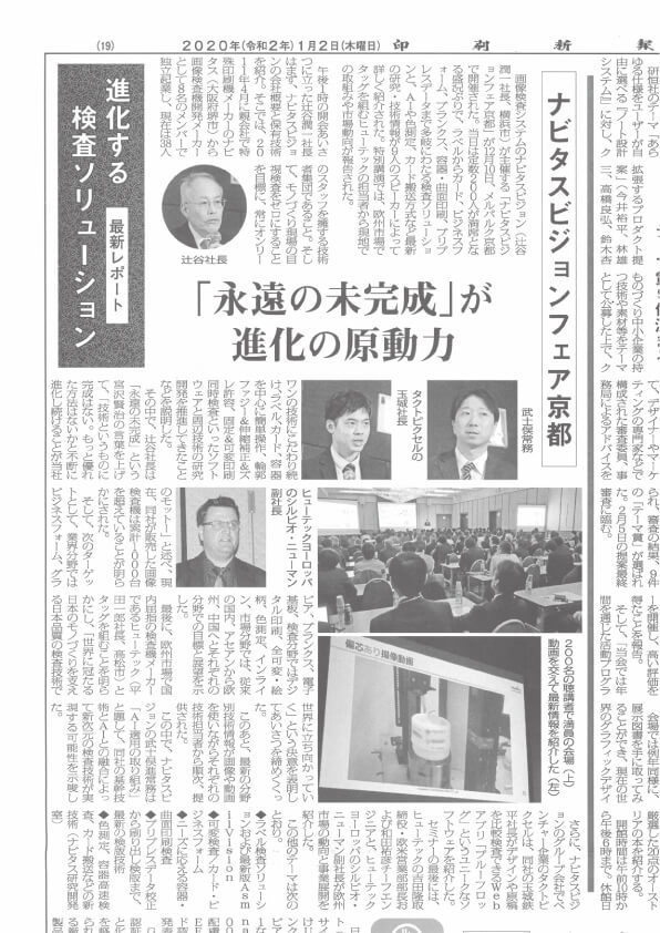 印刷新報 ナビタスビジョンフェア京都の記事
