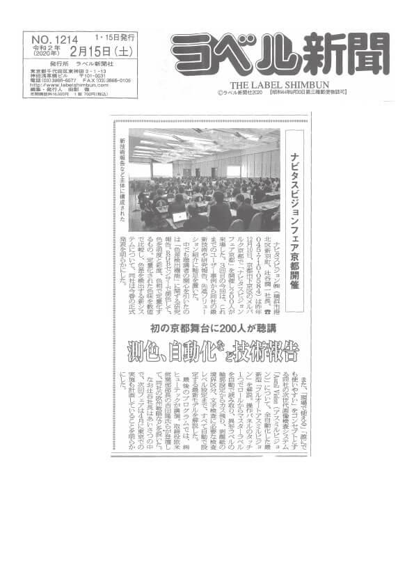 ラベル新聞 ナビタスビジョンフェア京都の記事
