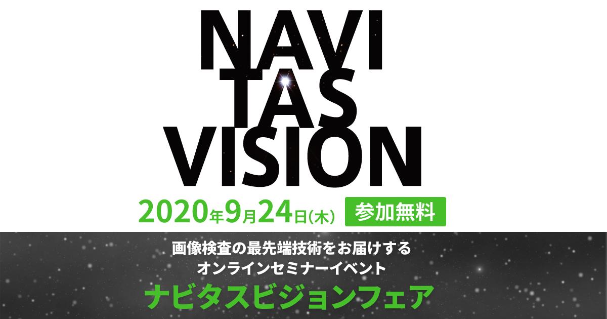 ナビタスビジョンフェア2020