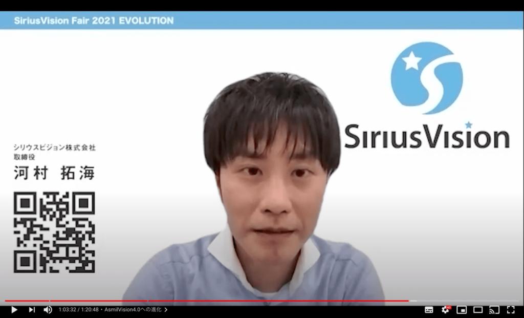 シリウスビジョンフェア2021 画像検査の進化 ウェビナー光景
