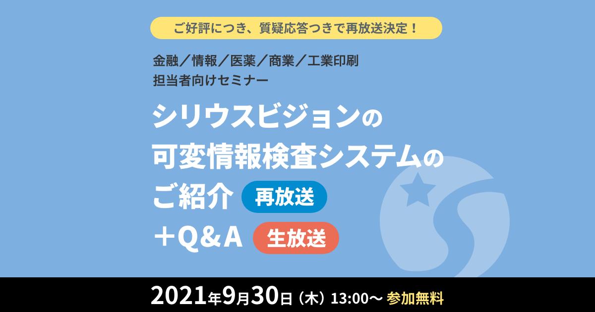 シリウスビジョンフェア2021【再放送】アンケート